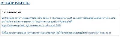 https://sites.google.com/a/sau.ac.th/saunic2014/submission-registration/paper-submission